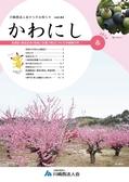 kawanishi_vol82